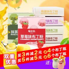 易小焙布丁粉果冻粉自制透明免煮草莓芒果牛奶鸡蛋甜品原料75g