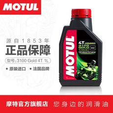 MOTUL摩特3100四冲程摩托车踏板车半合成机油通用润滑油进口1L