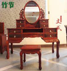 中式/老挝红酸枝/红木梳妆台/凳/花鸟图明清式雕花/卧室古典家具