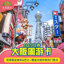 2日周游券巴士地铁交通卡无限次景点 众览 日本关西大阪周游卡1日