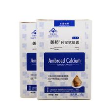 美邦钙宝软胶囊(营养素补充剂) 1000mg/粒*10粒/板*3板*2盒套餐