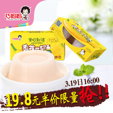巧妈妈香蕉牛奶布丁190g*4盒休闲零食小吃椰果果粒果肉儿童礼包