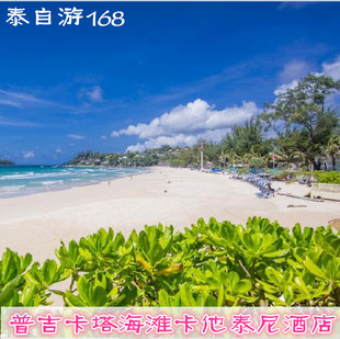 Shore At Katathani卡他泰尼海滨酒店 五星 卡塔海滩 普吉岛酒店