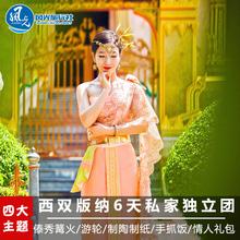 云南西双版纳旅游自由行独立跟团游6天5晚亲子蜜月纯玩精华景点