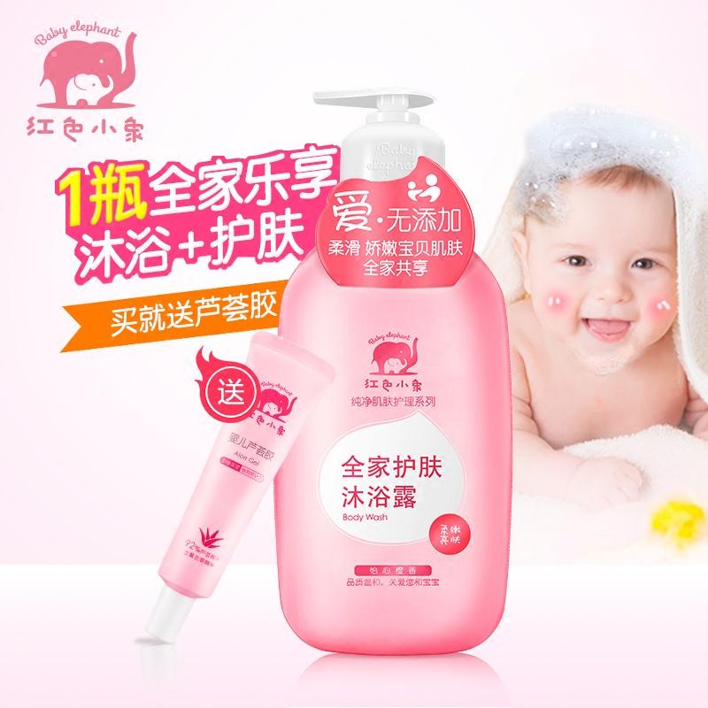 红色小象全家护肤婴儿沐浴露宝宝洗护用品新生儿正品幼儿童沐浴液婴儿沐浴露