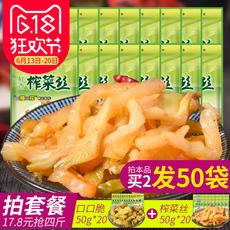 重庆涪陵榨菜批发小包装50g*20正宗榨菜丝儿童榨菜下饭菜袋装咸菜
