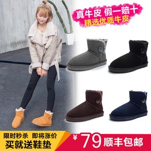 真皮雪地靴女短筒纽扣款棉靴平跟平底磨砂低筒冬季加绒加厚女鞋子中筒靴