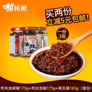 贵州特产下饭辣椒酱515g组合装【3瓶】拌面拌饭酱调味酱料包邮贵州特产