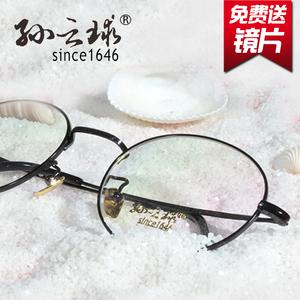 孙云球纯钛复古眼镜框女韩版潮圆形超轻学生文艺近视全框眼镜架男