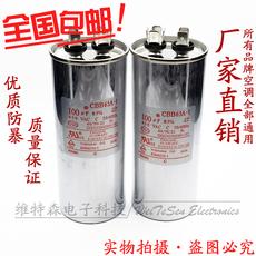 包邮 空调电容 CBB65 100UF 450VAC 铝壳防爆电容 压缩机启动电容