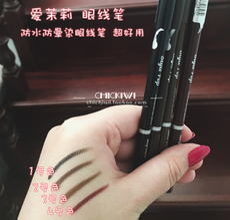 韩国正品ARITAUM爱茉莉眼线笔 防水眼线笔 持久不晕染4color现货