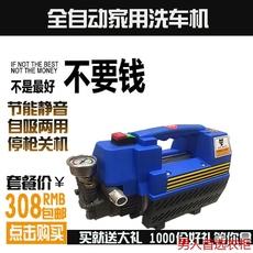 家用高压洗车机220V电动自吸便携式洗车神器洗车泵全自动刷车水枪