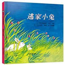 正版 逃家小兔绘本 信谊世界精选图画书  正版 儿童绘本书籍(精)  讲述母爱的经典绘本 童书