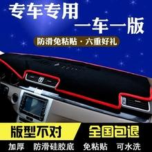 汽车中控仪表盘工作台避光垫CRV前台挡防晒隔热遮阳垫子XRV后橱窗