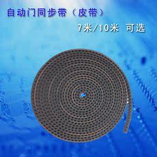 自动玻璃平移感应门皮带轮配件连接件7m电机同步带10m皮带传送带