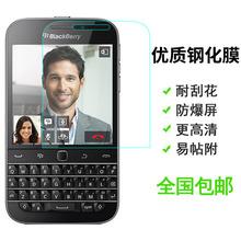 黑莓Q20钢化玻璃膜 BlackBerry Classic贴膜 港亚太欧美版手机膜