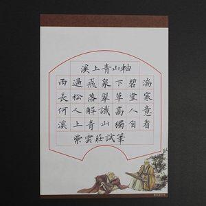紫云莊硬筆書法作品紙小學生圖片