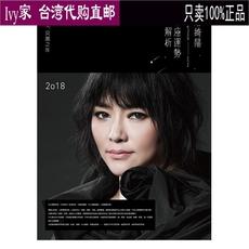 2018唐綺陽星座運勢大解析(簽名版)唐立淇 訊息工作室 台灣順豐
