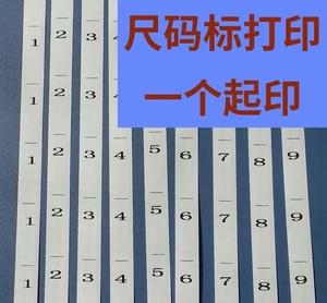 0-500号服装尺码数字标现货 童装尺码标 工号尺码数字标定做尺码标