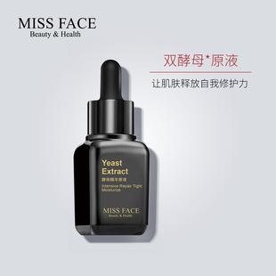 Missface酵母原液收缩毛孔精华液女毛孔粗大修复男女士面部肌底液