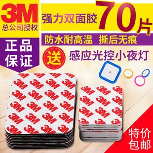 九块九包邮:瓷砖双面胶防水正品3M胶强力无痕泡沫海绵胶带汽车用家用粘胶贴