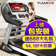 亿健旗舰款A5智能电动家用跑步机正品 家用款多功能静音跑步机