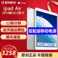 3258! Official Distribution Mobile Power Apple/2019 New Apple iPad Air 10.5-inch iPad Tablet Supports Apple Pencil Apple ipadPro