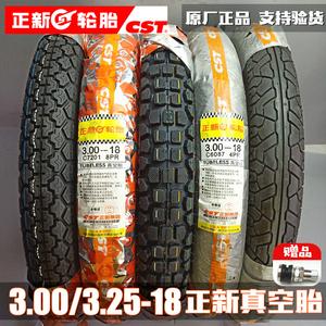 00/3.25-18真空胎300-325-18防滑加厚125摩托车外胎图片