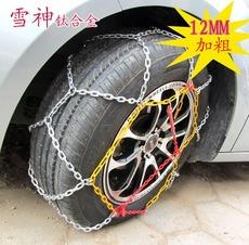 雪神汽车轮胎防滑链条轿车金属钛合金铁链越野车加粗加密免千斤顶