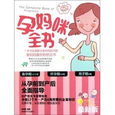 孕妈咪全书(附光盘最新版) 姜海燕 正版书籍