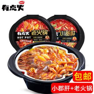 有点火自热方便火锅懒人火锅四川方便自煮速食自助微火锅2盒 包邮