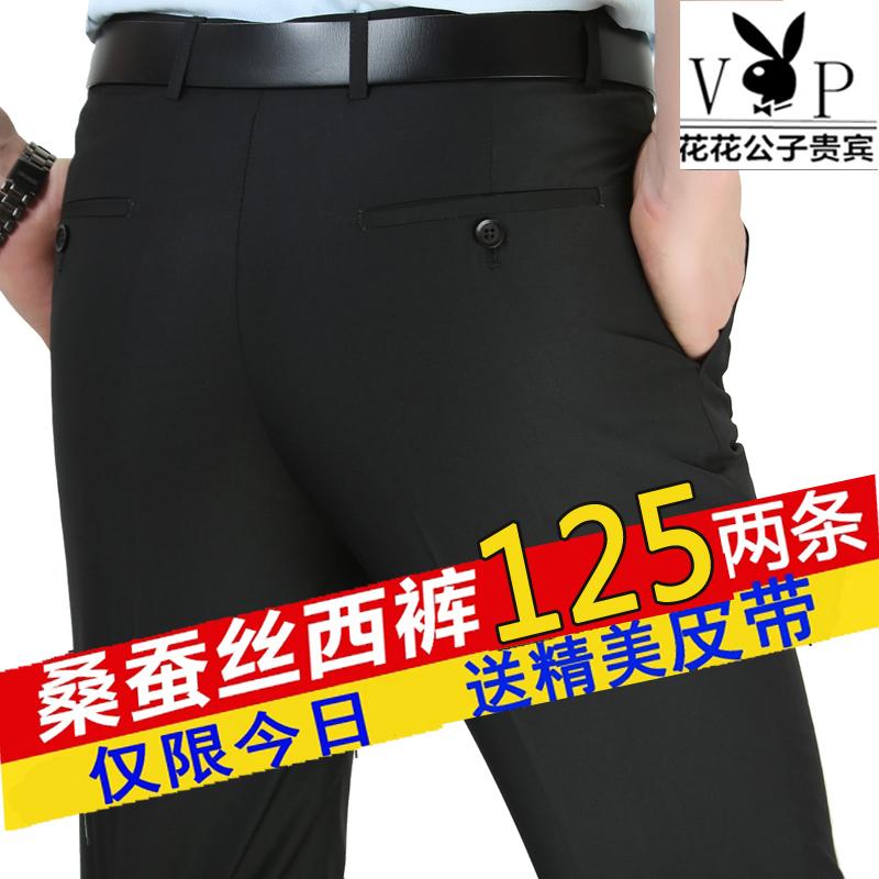 花花公子2018新款薄款桑蚕丝西裤中年商务夏季直筒宽松男裤子图片