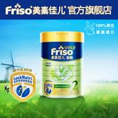 美素佳儿金装 荷镭荚装 Friso 进口较大婴儿配方奶粉2段900g