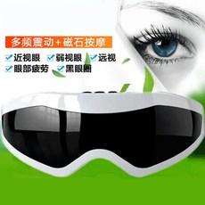 护眼仪眼部按摩器眼睛按摩仪眼保仪眼保姆近视力恢复按摩眼镜眼罩