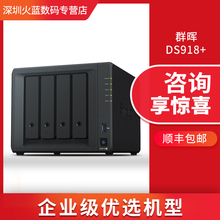 Synology/Qunhui DS918+Enterprise NAS Network Memory Server 4-Disk 916+Upgrade