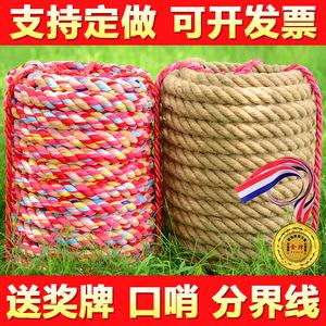 专用棉麻拔河绳儿童成人训练4cm3cm拔河绳子粗麻绳拔河比赛趣味