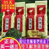 买1送3 2019新茶春茶兰花香浓香型乌龙茶散装 安溪铁观音 袋装 茶叶