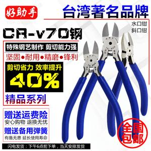 台湾好助手水口钳剪钳5寸斜口钳6寸工业级斜嘴钳电子电工塑料维修