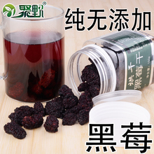 聚野黑莓黑树莓150g包邮山莓果干东北特产
