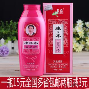 正品 康之本去屑洗发水400g/200g康之本去屑清洗发水浸膏 包邮