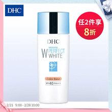 DHC晶透臻白妆前乳 30g 防晒遮瑕 调整肤色妆前打底BB隔离霜