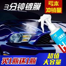 汽车漆面纳米镀膜剂车漆喷雾镀晶套装液体玻璃新车美容车蜡优封釉
