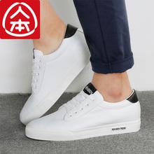 人本帆布鞋男春季鞋子 韩版休闲皮鞋小白鞋 学生运动内增高板鞋潮