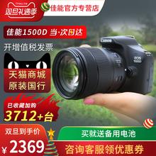 照相机 相机单反机学生款 Canon 佳能1500d单机入门级男女高清数码