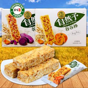 徐福记自然予谷谷棒160g*3盒沙琪玛早餐办公室休闲零食糕点心小吃