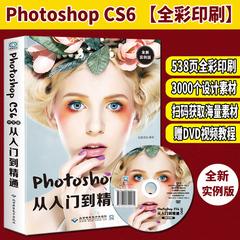 中文版Photoshop CS6从入门到精通 adobe ps教程书籍phtotshop完全自学p图软件教材pscs6书ps教材零基础淘宝美工图片处理平面设计
