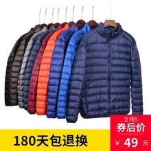 Anti-autumn and winter light down jacket for young and middle-aged men