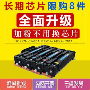 适用hp/惠普201a cf400A硒鼓m277dw m277n打印机m252dw 252n墨盒