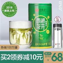 艺福堂茶叶 绿茶正宗雨前靠谱茶2018新茶上市西湖龙井茶春茶250g