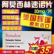 美国辉瑞速诺片50mg宠物阿莫西林克拉维酸钾片犬猫消炎药咳嗽肠炎